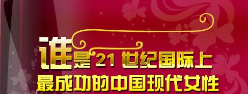 21世纪国际上最成功的中国现代女性票选活动