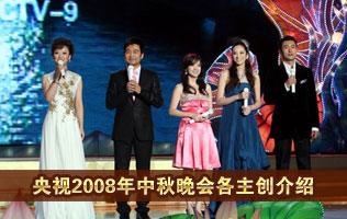 2008中秋晚会
