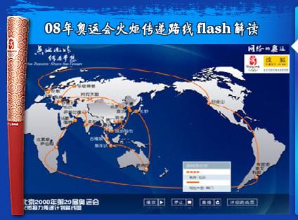 08年奥运会火炬传递路线flash解读