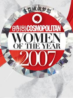 2007COSMO时尚女性评选
