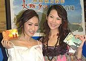 《火舞黄沙》预告片首映礼