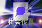 京电视台《娱乐开讲》