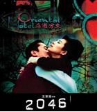 《2046》(2004年)
