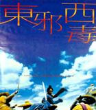 《东邪西毒》(1994年)