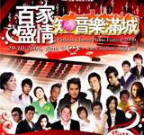 TVB《百家盛情》筹款