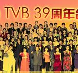香港TVB39周年台庆