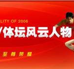 CCTV体坛风云人物评选
