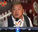 视频:曾志伟专访