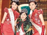 07年度中华小姐竞选