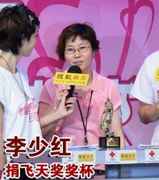 荣信达集体捐款2万 李少红捐飞天奖奖杯