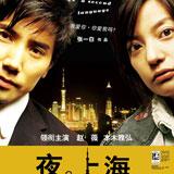 《夜。上海》,第12届华表奖
