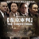 《东京审判》,第12届华表奖