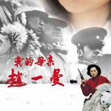 《我的母亲赵一曼》,第12届华表奖