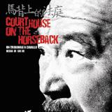 《马背上的法庭》,第12届华表奖