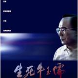 《生死牛玉儒》,第12届华表奖