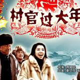 《村官过大年》,第12届华表奖