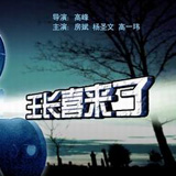 《王长喜来了》,第12届华表奖