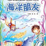 《海洋朋友》,第12届华表奖
