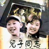 《儿子同志》,第12届华表奖
