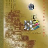 《百年光影》,第12届华表奖