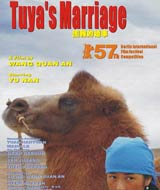 《图雅的婚事》