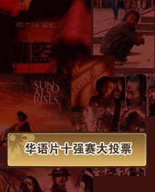 华语片十强赛大投票