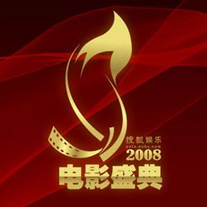 搜狐娱乐2008电影盛典LOGO揭幕