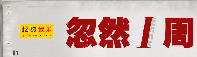 搜狐娱乐——忽然一周