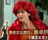 蔡卓妍《戏王之王》