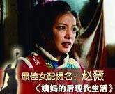 赵薇《姨妈的后现代生活》