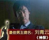 刘青云《神探》
