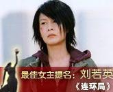 刘若英《连环局》