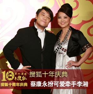搜狐十年庆典红毯 庆典主持人蔡康永与李湘