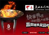 我要祝福北京奥运