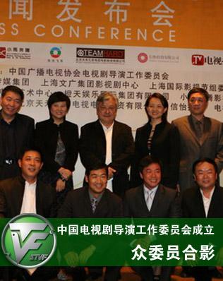 中国电视剧导演工作委员会成立新闻发布会