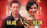 杨威VS刘涛