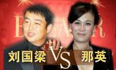 刘国梁VS那英