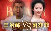 王治郅VS刘亦菲
