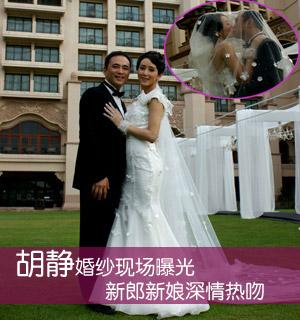 胡静9月27日结婚