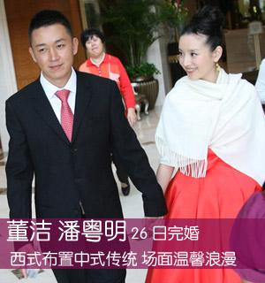 董洁潘粤明26日完婚
