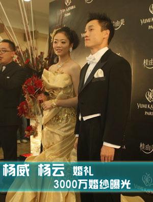 杨威杨云11月6日大婚