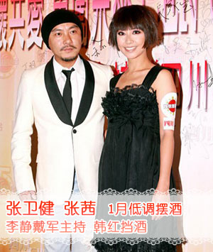 张卫健张茜1月摆婚宴