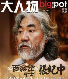 第十五期:《西游记》斗士张纪中