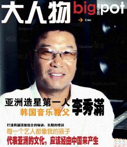 第十一期:韩国音乐教父李秀满