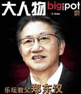 第十八期:华语音乐教父郑东汉