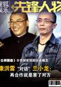 先锋人物:康洪雷&兰小龙