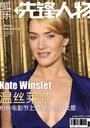 先锋人物:凯特-温斯莱特