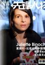 先锋人物:茱丽叶-比诺什