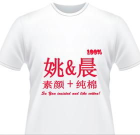 姚晨:100%纯棉