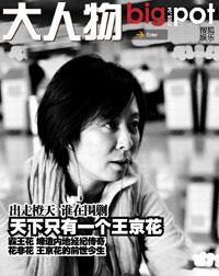 第九期:王牌经纪人王京花